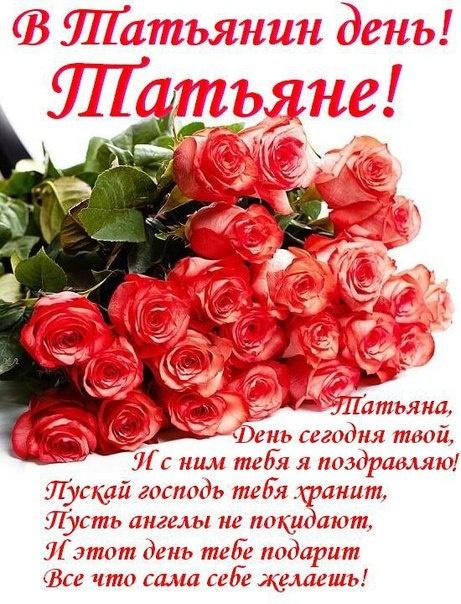 С Днем Татьяны - Татьянин День поздравительные картинки
