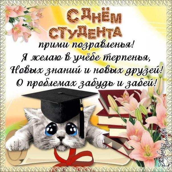 Поздравления с днем студенту