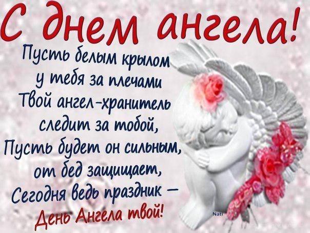 Поздравления прикольные с днем ангела