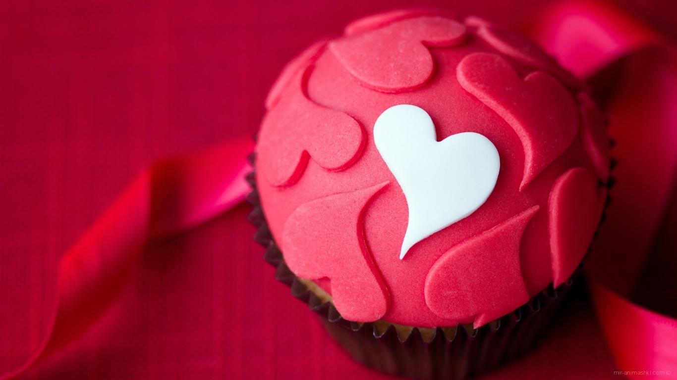 Пирог на День Валентина - С днем Святого Валентина поздравительные картинки
