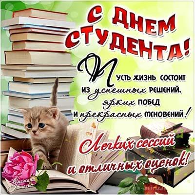 День студента Поздравления - Татьянин день - День студента поздравительные картинки