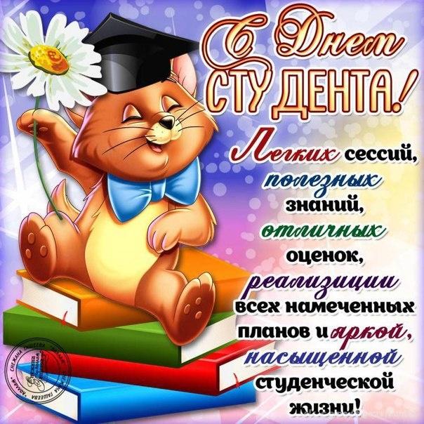 Поздравления с днём студента - Татьянин день - День студента поздравительные картинки