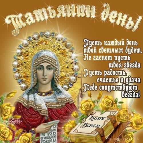 С праздником день Татьян 25 января - Татьянин День поздравительные картинки