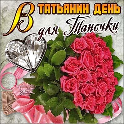 Днем татьяны поздравления в татьянин день
