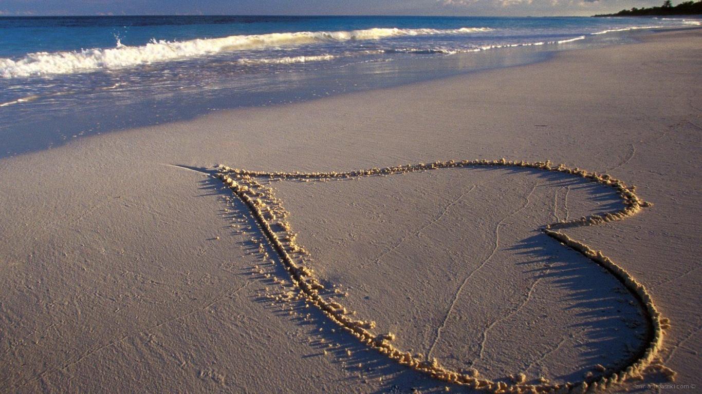 Сердце на песке на День Влюбленных 14 февраля - С днем Святого Валентина поздравительные картинки