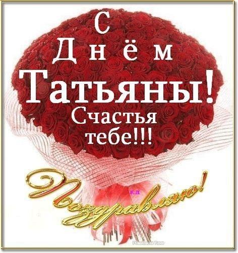 Букет цветы с поздравлением Татьян день - Татьянин День поздравительные картинки