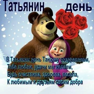 В день именины у татьяны - Татьянин День поздравительные картинки