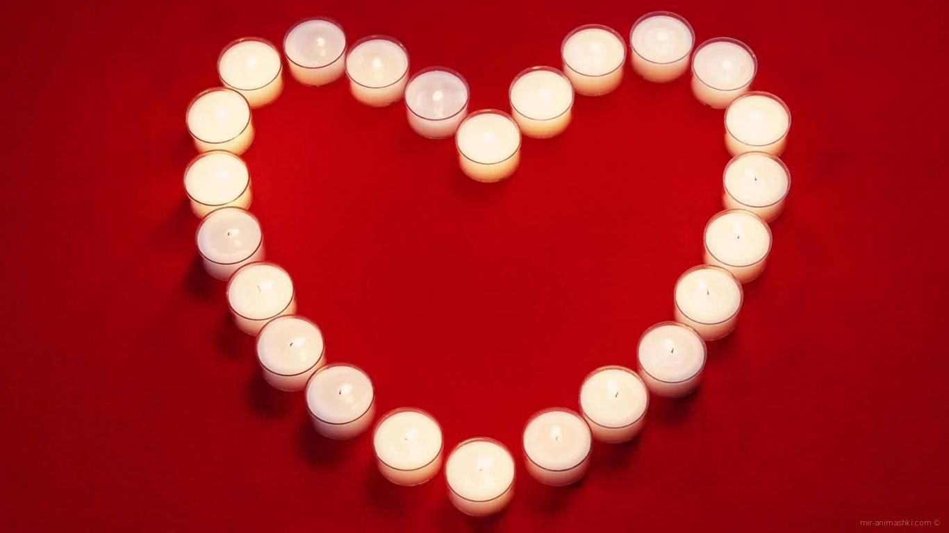 Сердце из свечей на День Влюбленных 14 февраля - С днем Святого Валентина поздравительные картинки