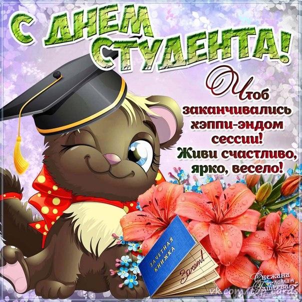 Очень, открытка 25 января день студента