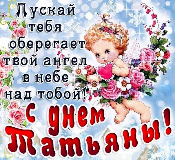Поздравления 25 января - Татьянин день - Татьянин день - День студента поздравительные картинки