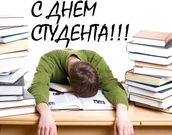 С Днем студента! - Татьянин день - День студента поздравительные картинки