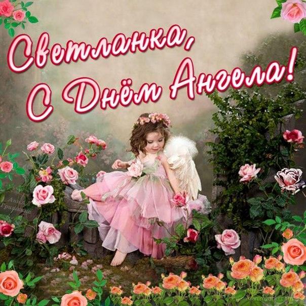 Светлана, с днём ангела - Поздравления к  праздникам поздравительные картинки