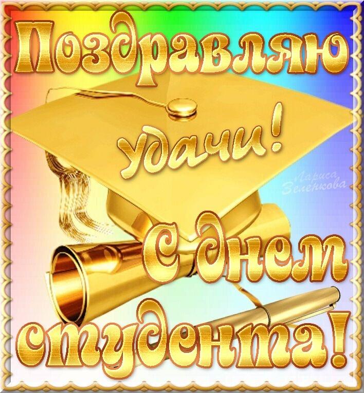 Поздравляю с днем студента - Татьянин день - День студента поздравительные картинки