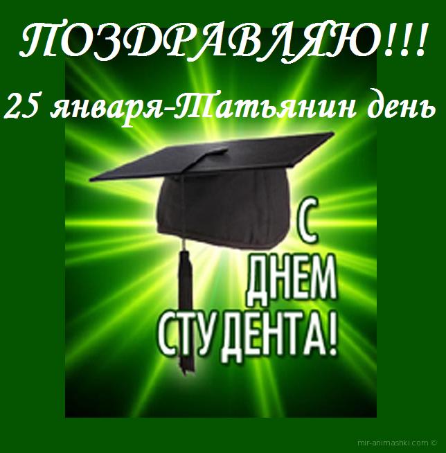 Поздравления 25 января  Татьянин день - День студента - С днем студента поздравительные картинки