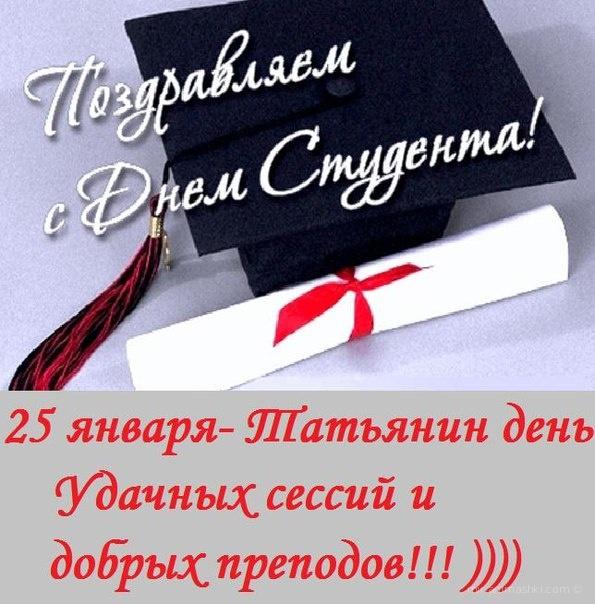 ДЕНЬ СТУДЕНТА! - С днем студента поздравительные картинки