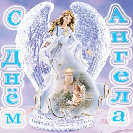 С праздником день  ангела - Поздравления к  праздникам поздравительные картинки