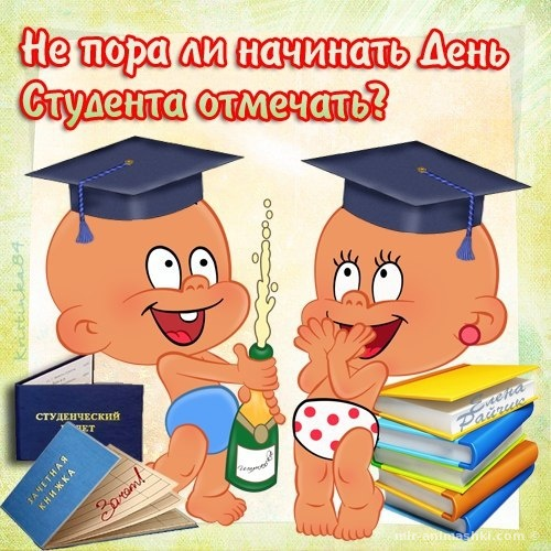 С наступающим с днем студента 25 января - С днем студента поздравительные картинки