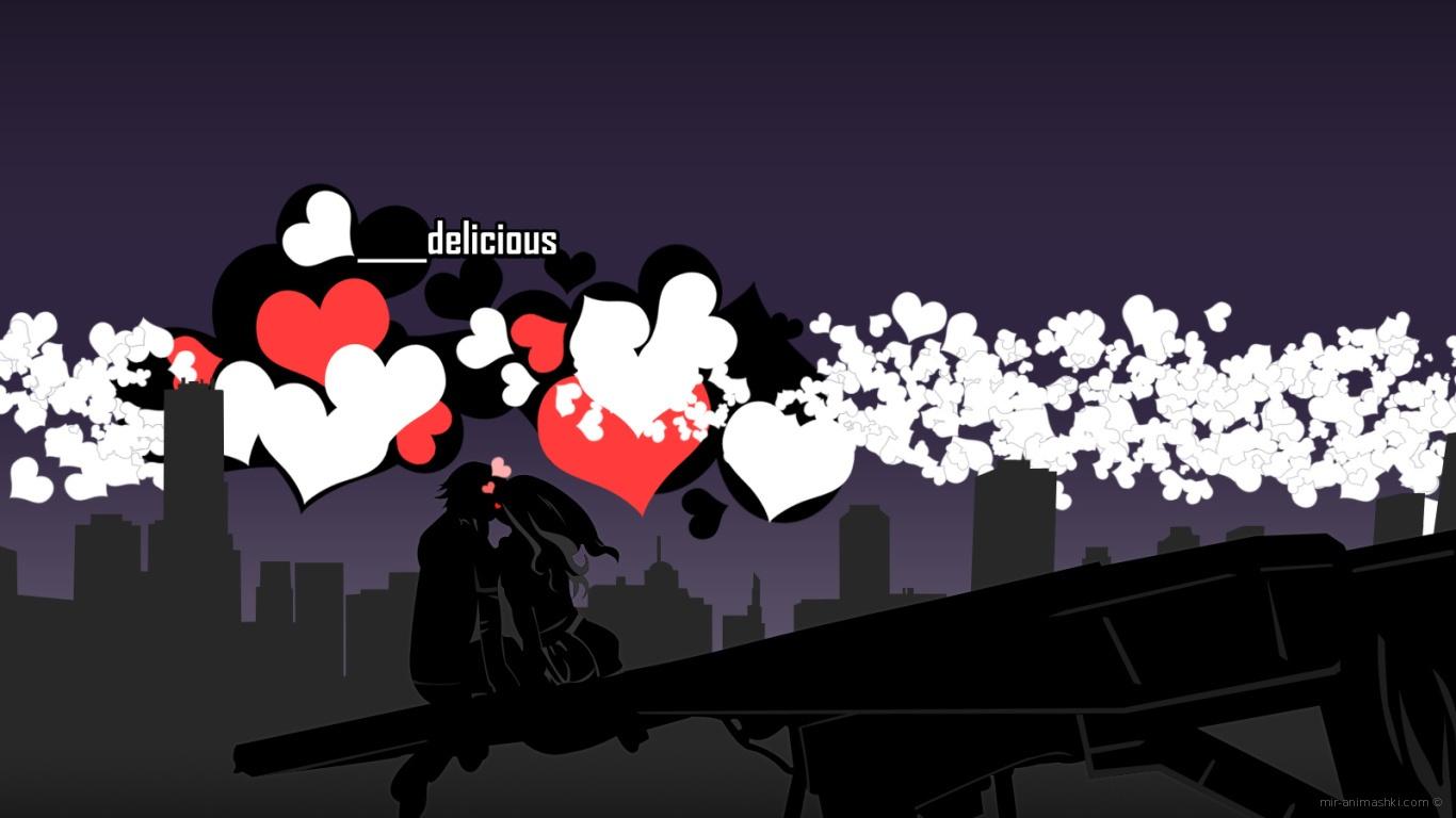 Влюбленные на день Валентина - С днем Святого Валентина поздравительные картинки