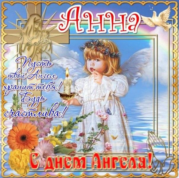 День ангела Ирина - Поздравления к  праздникам поздравительные картинки
