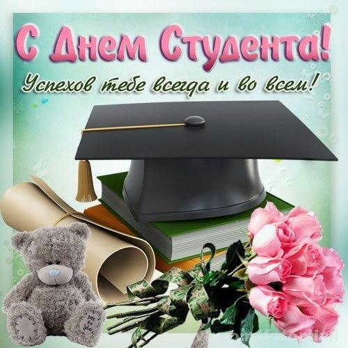 международный день студента - Татьянин день - День студента поздравительные картинки