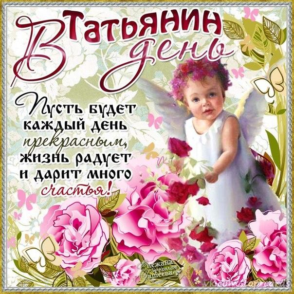 Поздравление в день татьяны на открытке