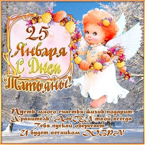 25 января с днём Татьяны - Татьянин День поздравительные картинки