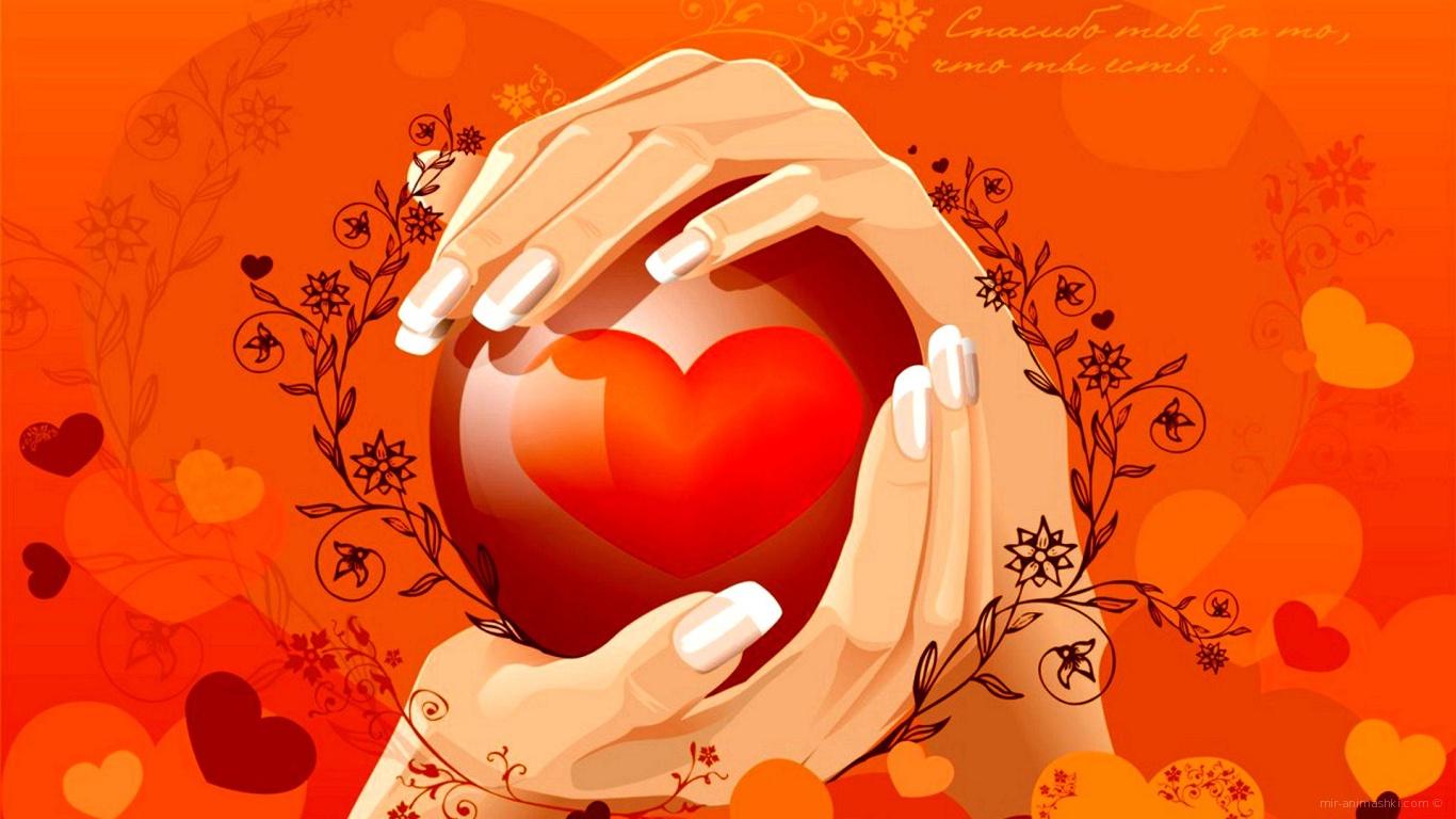 Сердце в ладонях на День Святого Валентина 14 февраля - С днем Святого Валентина поздравительные картинки