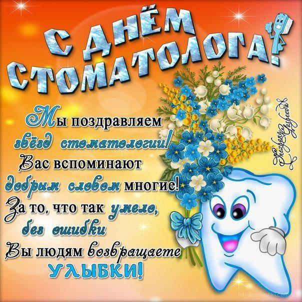 Поздравления в стихах с Днем стоматолога - Поздравления к  праздникам поздравительные картинки