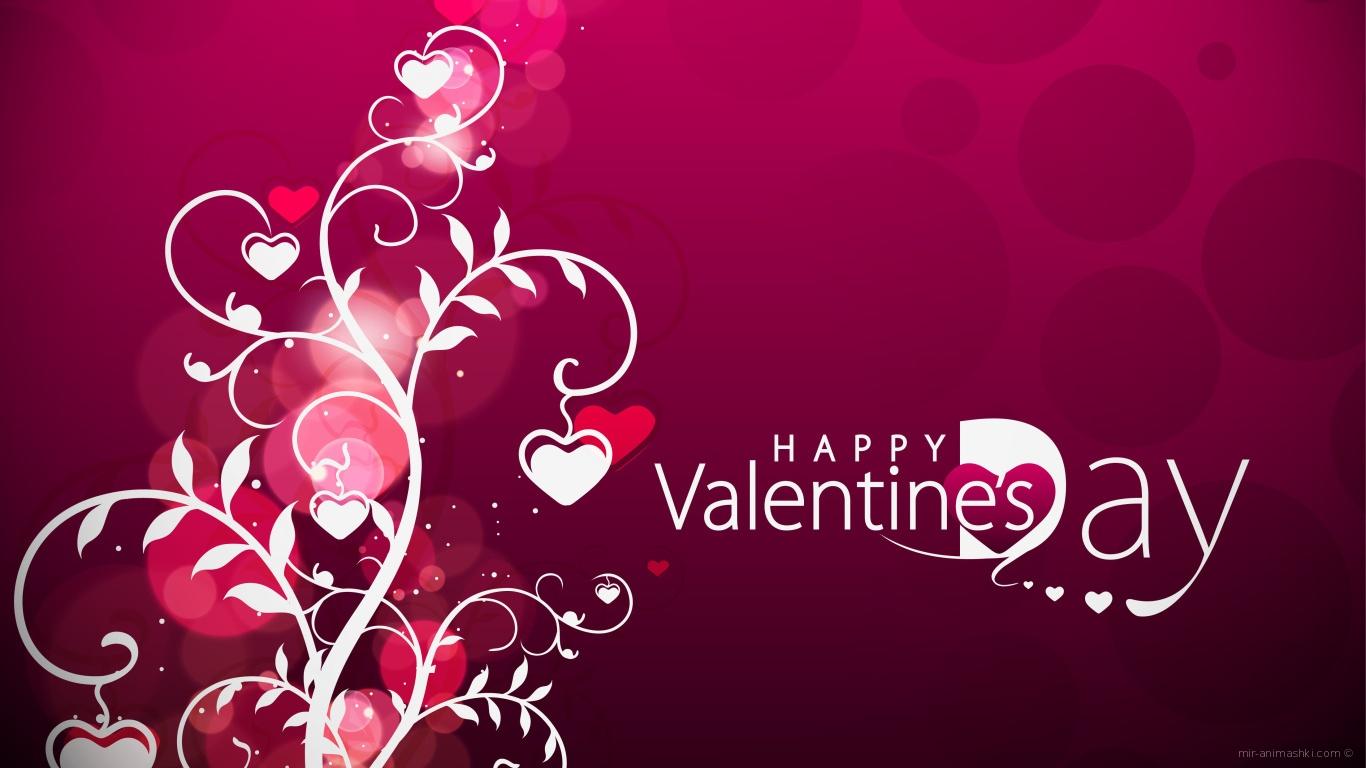 Пожелание на День Святого Валентина 14 февраля - С днем Святого Валентина поздравительные картинки