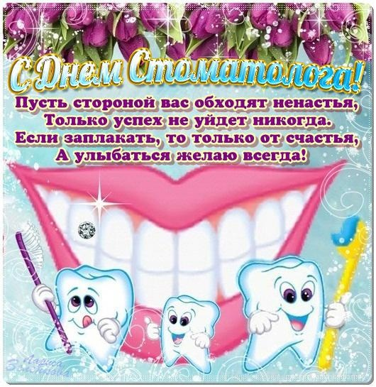 Международный день стоматолога - Профессиональные праздники поздравительные картинки