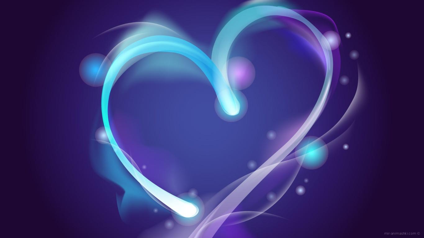 Светящееся сердце на День Влюбленных 14 февраля - С днем Святого Валентина поздравительные картинки