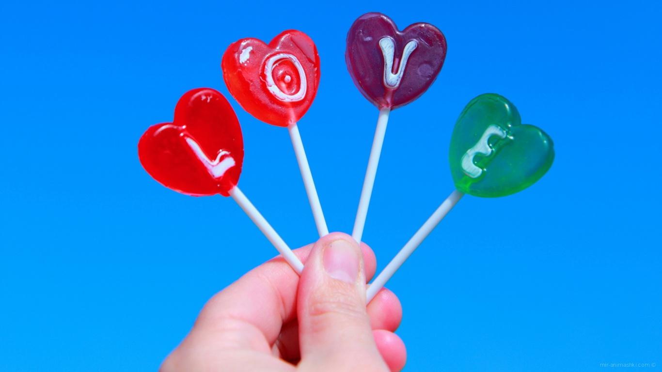 Леденцы на День Влюбленных 14 февраля - С днем Святого Валентина поздравительные картинки