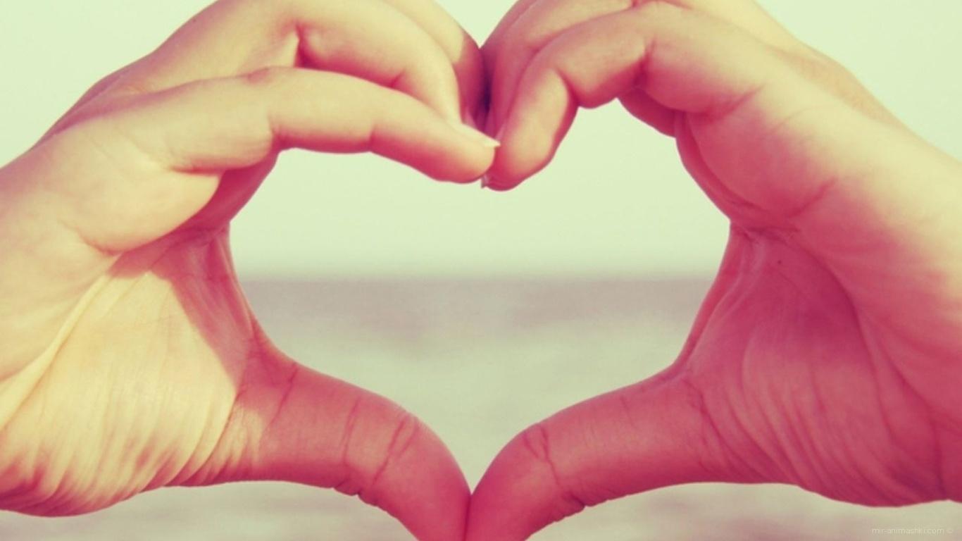 Сердце из ладоней на День Святого Валентина 14 февраля - С днем Святого Валентина поздравительные картинки