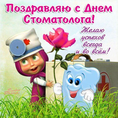 С днём стоматолога 9 февраля - Поздравления к  праздникам поздравительные картинки