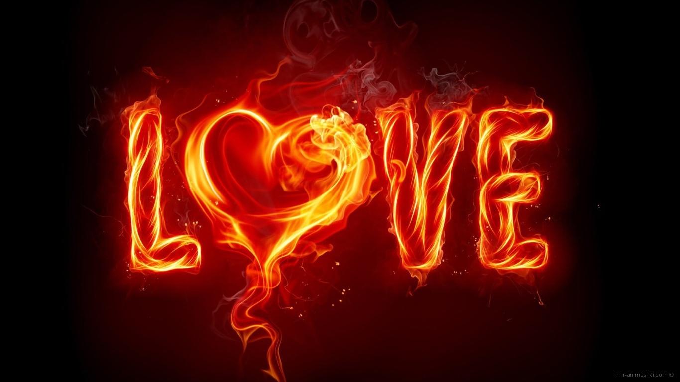 Огненная любовь на День Влюбленных 14 февраля - С днем Святого Валентина поздравительные картинки