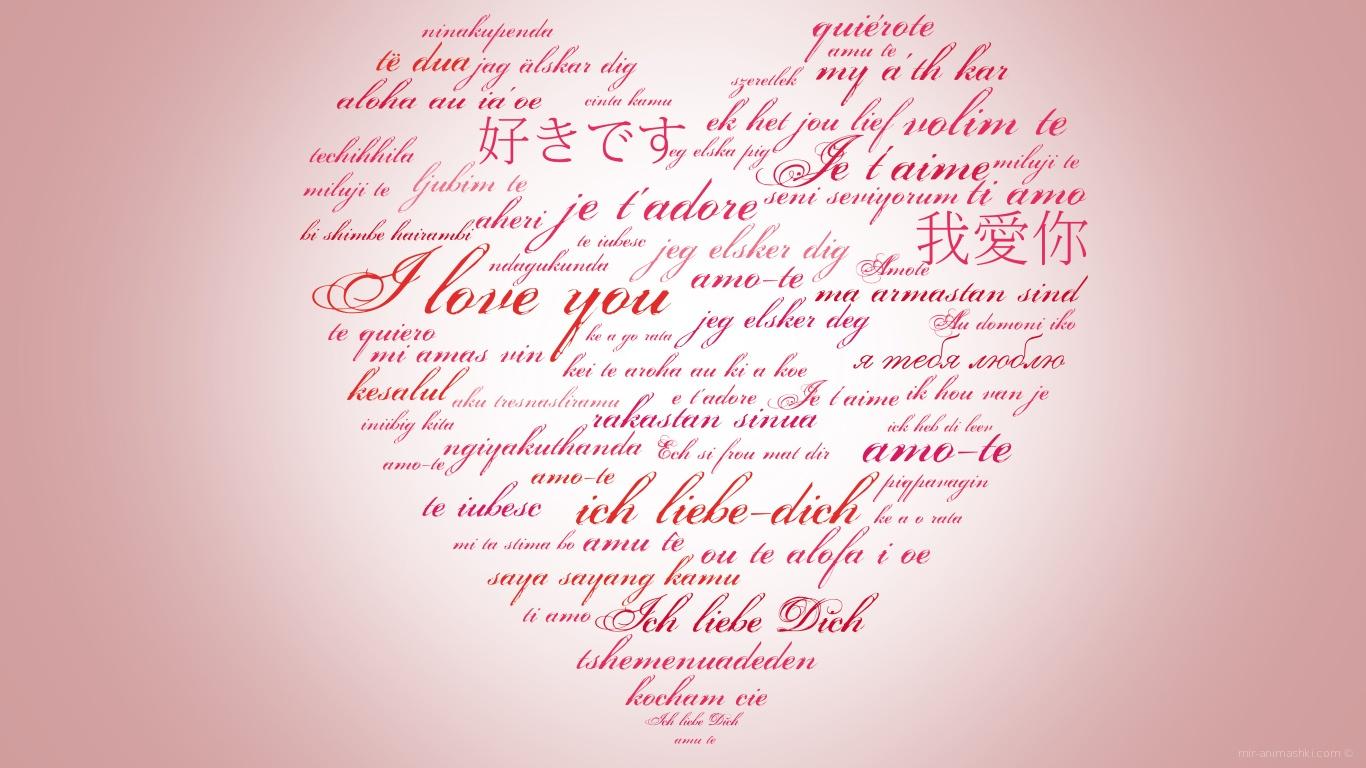Пожелания на разных языках на День Святого Валентина 14 февраля - С днем Святого Валентина поздравительные картинки