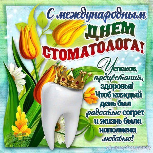 День стоматолога поздравленья