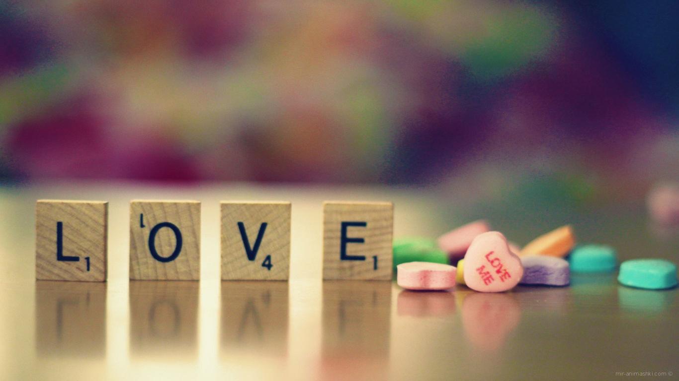 Признание на кубиках на День Святого Валентина 14 февраля - С днем Святого Валентина поздравительные картинки