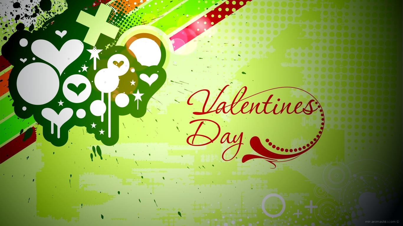 Урбан стайл на День Святого Валентина 14 февраля - С днем Святого Валентина поздравительные картинки
