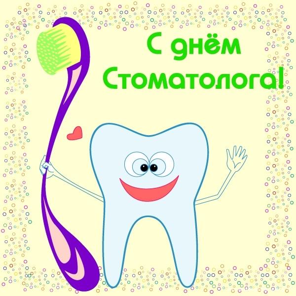 Поздравить с днем стоматолога в картинках, клумбы три
