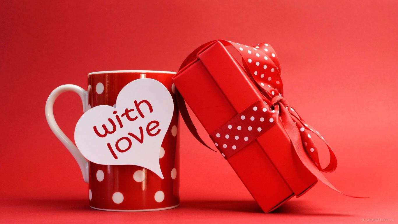 Чашка с подарком на День Святого Валентина 14 февраля - С днем Святого Валентина поздравительные картинки