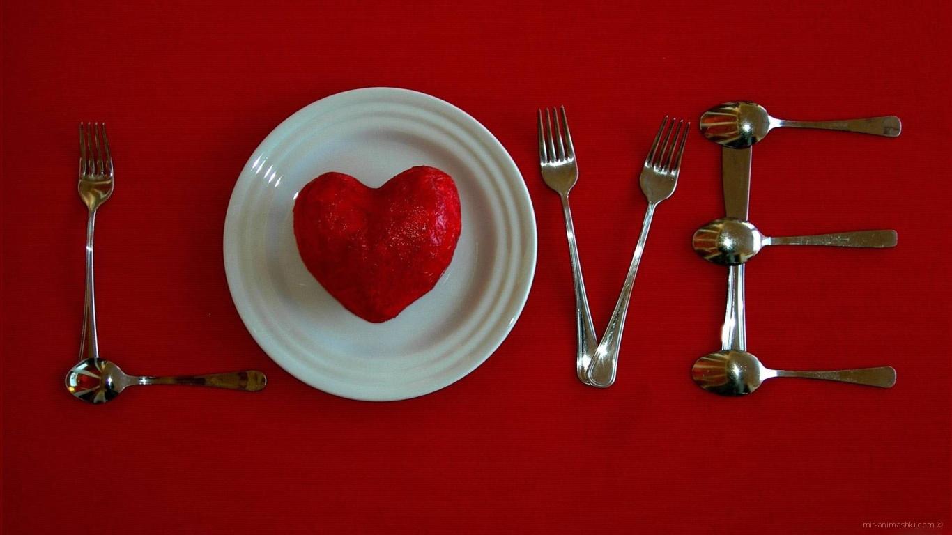 Признание из посуды на День Святого Валентина 14 февраля - С днем Святого Валентина поздравительные картинки