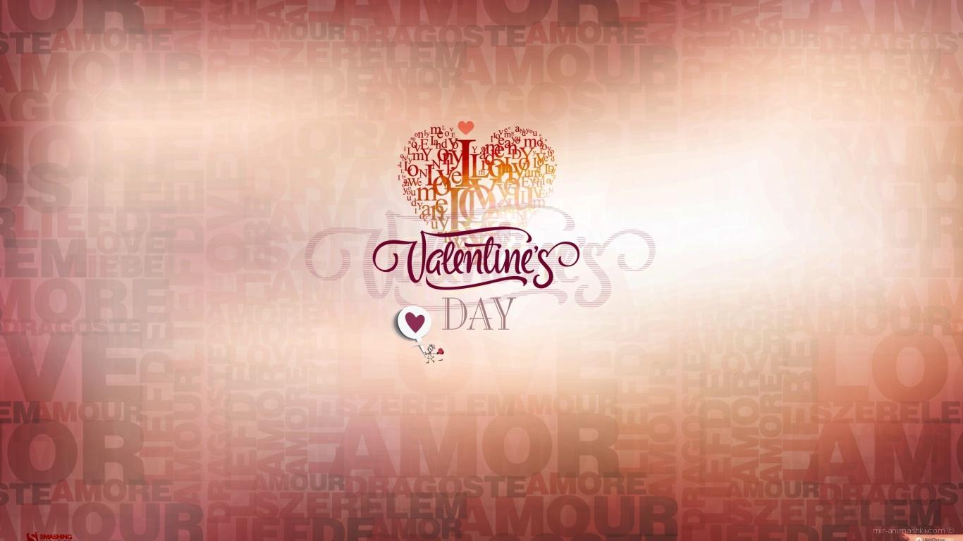 Пожелание на День Влюбленных 14 февраля - С днем Святого Валентина поздравительные картинки