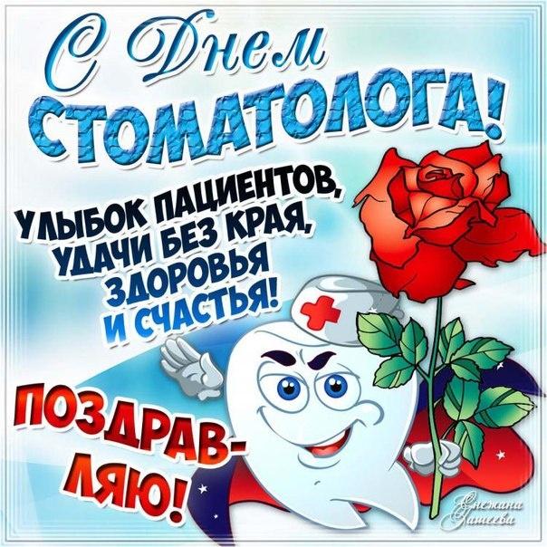 С днём стоматолога поздравления - Профессиональные праздники поздравительные картинки