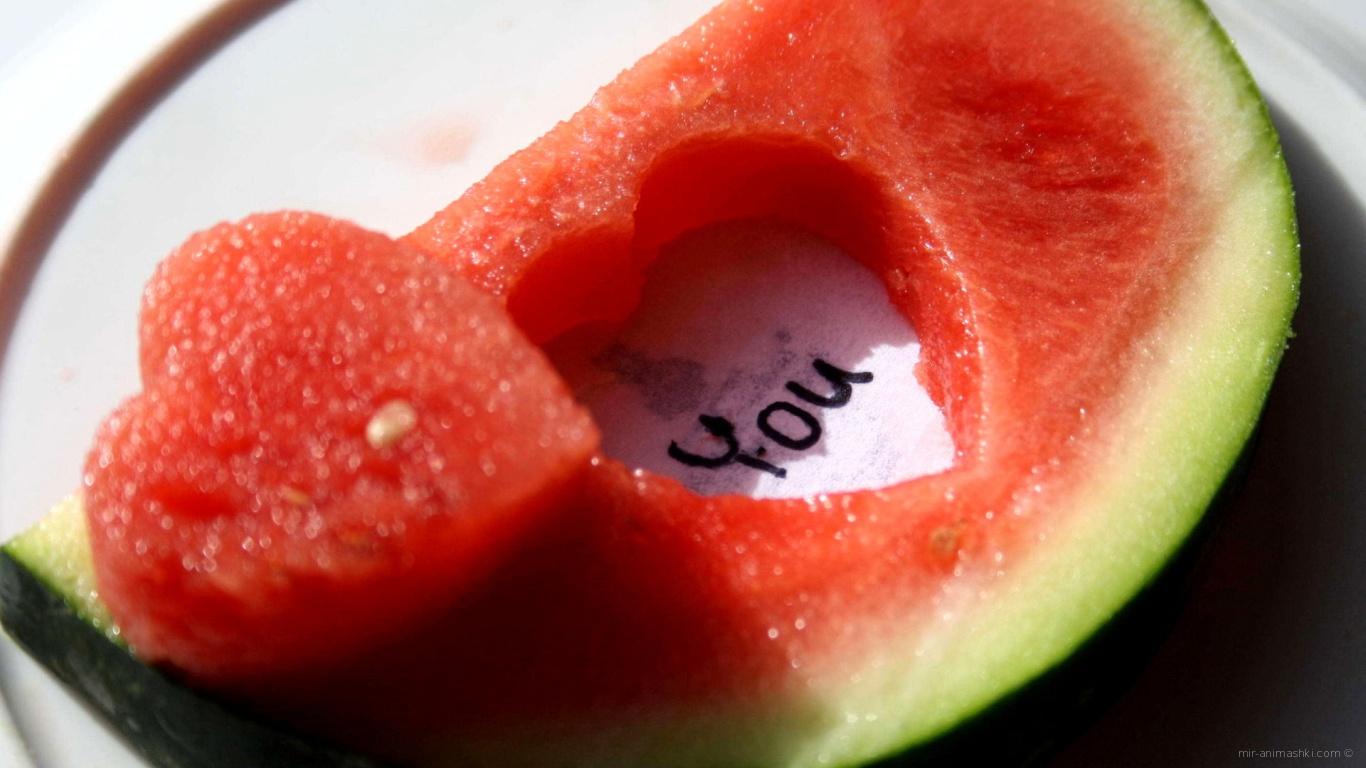 Сердце из арбуза на День Святого Валентина 14 февраля - С днем Святого Валентина поздравительные картинки