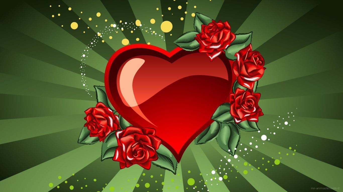 Сердце на зеленом фоне на День Святого Валентина 14 февраля - С днем Святого Валентина поздравительные картинки