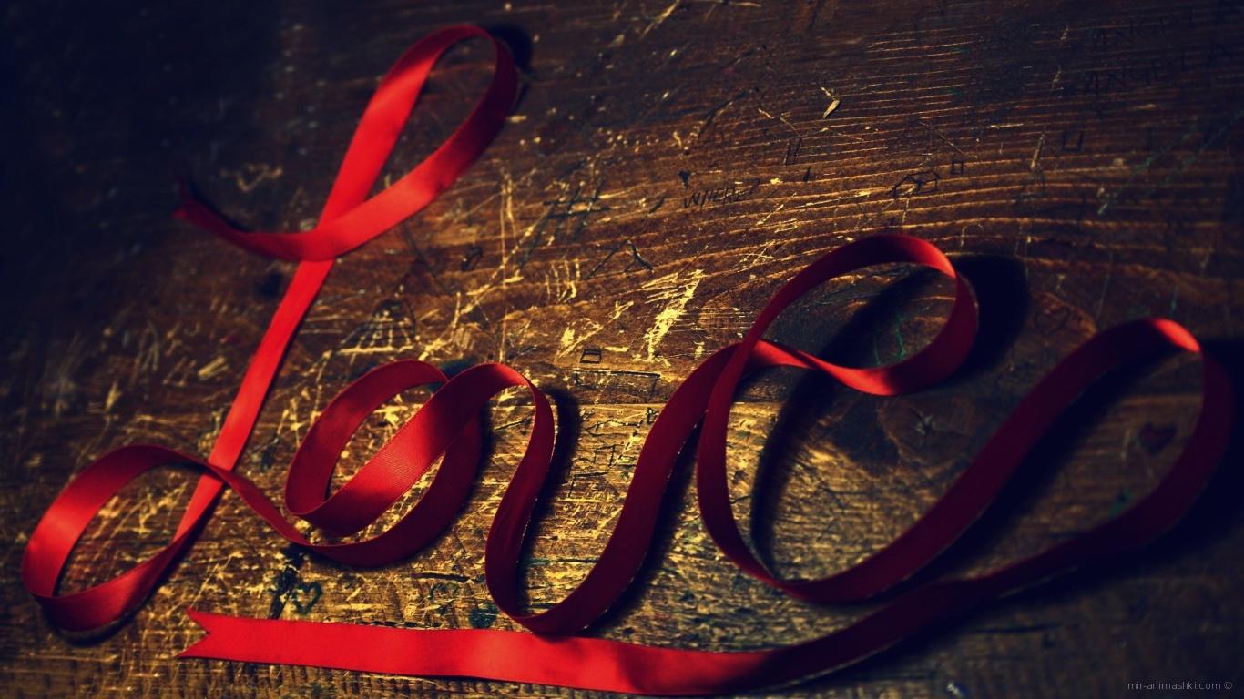 Признание из ленты на День Святого Валентина 14 февраля - С днем Святого Валентина поздравительные картинки