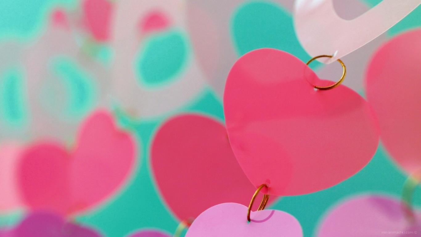Гирлянда из сердечек - С днем Святого Валентина поздравительные картинки