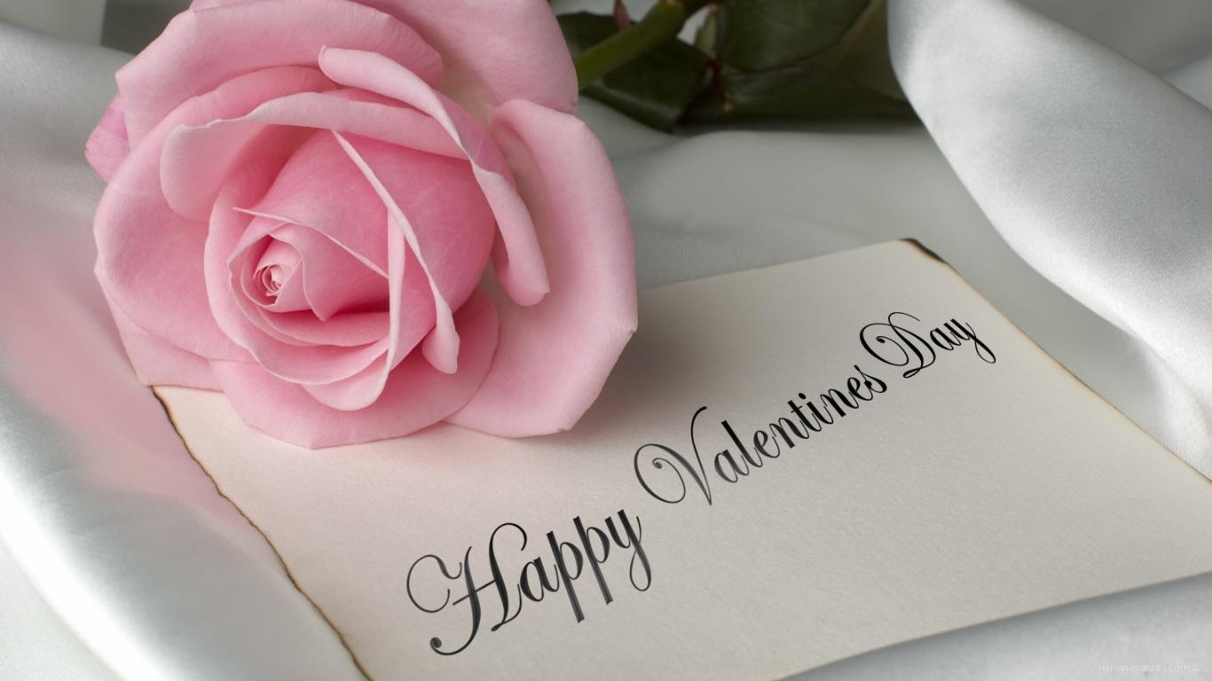 Открытка с Днем Святого Валентина - С днем Святого Валентина поздравительные картинки
