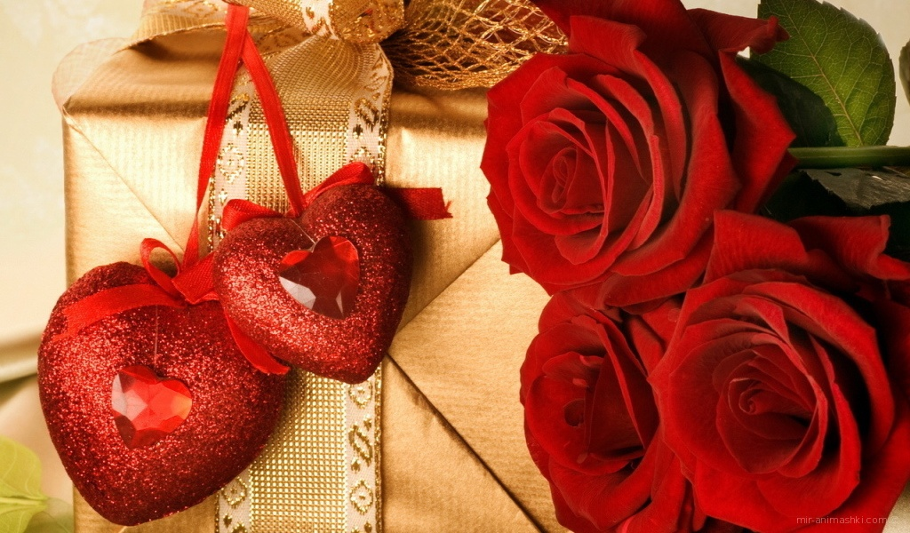 Подарок с любовью на День Святого Валентина - С днем Святого Валентина поздравительные картинки